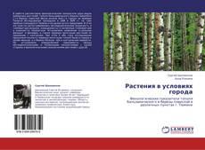 Bookcover of Растения в условиях города