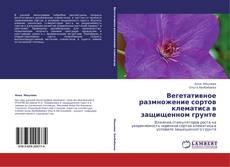 Copertina di Вегетативное размножение сортов клематиса в защищенном грунте