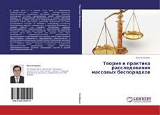 Buchcover von Теория и практика расследования массовых беспорядков