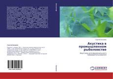 Bookcover of Акустика в промышленном рыболовстве