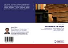 Bookcover of Революция и вера