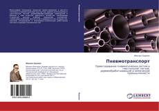 Bookcover of Пневмотранспорт