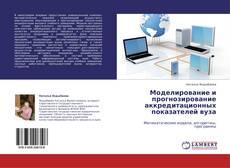 Обложка Моделирование и прогнозирование аккредитационных показателей вуза