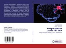 Buchcover von Нейросетевой детектор лжи