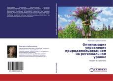 Buchcover von Оптимизация  управления природопользованием  на региональном уровне