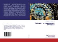 Bookcover of История и планетные влияния