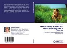 Copertina di Философия женского нонконформизма в России