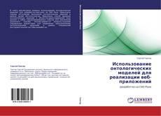 Обложка Использование онтологических моделей для  реализации веб-приложений