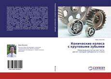 Capa do livro de Конические колеса  с круговыми зубьями