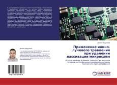 Bookcover of Применение ионно-лучевого травления при удалении пассивации микросхем