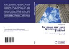 Bookcover of Этические источники организационного развития