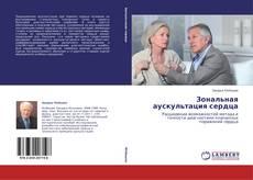 Bookcover of Зональная аускультация сердца