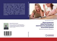 Borítókép a  Програмное обеспечение в контексте развития эконометрики - hoz