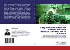 Portada del libro de Хирургические методы лечения ишемии нижних конечностей IV степени