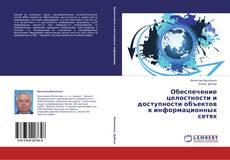 Borítókép a  Обеспечение целостности и доступности объектов в информационных сетях - hoz