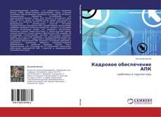 Borítókép a  Кадровое обеспечение АПК - hoz