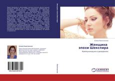 Bookcover of Женщина   эпохи Шекспира