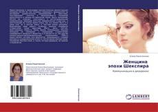 Buchcover von Женщина   эпохи Шекспира