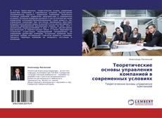Обложка           Теоретические основы управления компанией в современных условиях