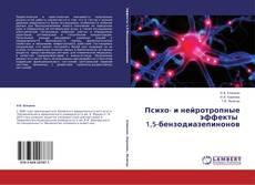 Capa do livro de Психо- и нейротропные эффекты 1,5-бензодиазепинонов