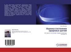 Bookcover of Оценка состояния здоровья детей