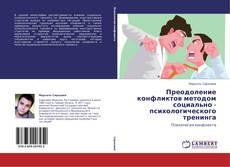 Преодоление конфликтов методом социально - психологического тренинга kitap kapağı