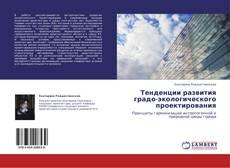 Bookcover of Тенденции развития градо-экологического проектирования