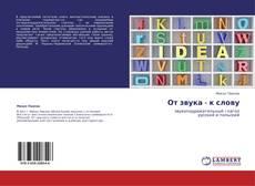 Bookcover of От звука - к слову