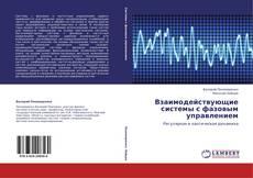 Bookcover of Взаимодействующие системы с фазовым управлением