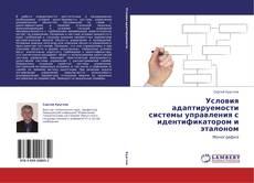 Bookcover of Условия адаптируемости системы управления с идентификатором и эталоном