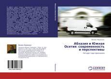 Обложка Абхазия и Южная Осетия: современность и перспективы