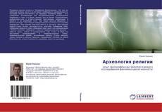 Bookcover of Археология религии