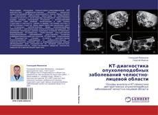 Bookcover of КТ-диагностика опухолеподобных заболеваний челюстно-лицевой области