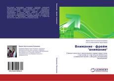 "Bookcover of Внимание - фрейм ""внимание"""