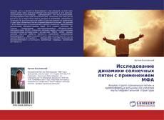 Bookcover of Исследование динамики солнечных пятен с применением МФА