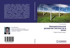 Bookcover of Эмоциональное развитие личности и акме