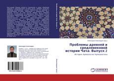 Bookcover of Проблемы древней и средневековой истории Чача. Выпуск 2