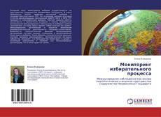 Couverture de Мониторинг избирательного процесса