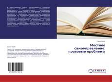 Capa do livro de Местное самоуправление: правовые проблемы
