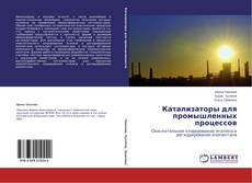 Bookcover of Катализаторы для промышленных процессов