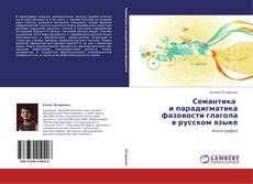 Bookcover of Семантика   и парадигматика фазовости глагола  в русском языке
