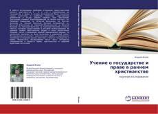 Обложка Учение о государстве и праве в раннем христианстве