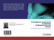 Обложка Специфика изменения и влияния информационной среды