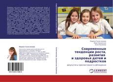 Portada del libro de Современные тенденции роста, развития   и здоровья детей и подростков