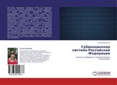 Обложка Субвенционная система Российской Федерации
