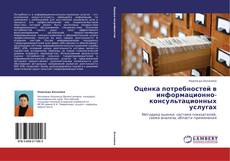 Couverture de Оценка потребностей в информационно-консультационных услугах