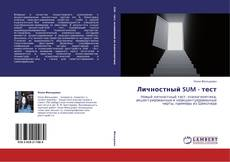 Bookcover of Личностный SUM - тест