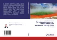 Bookcover of Устойчивое эколого-экономическое развитие территории