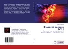 Bookcover of Строение древних суток