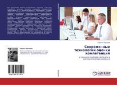 Современные технологии оценки компетенций的封面